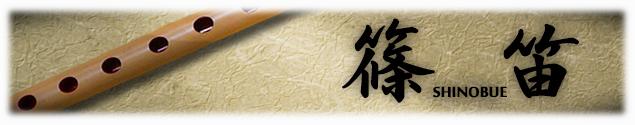shinobue_main_logo